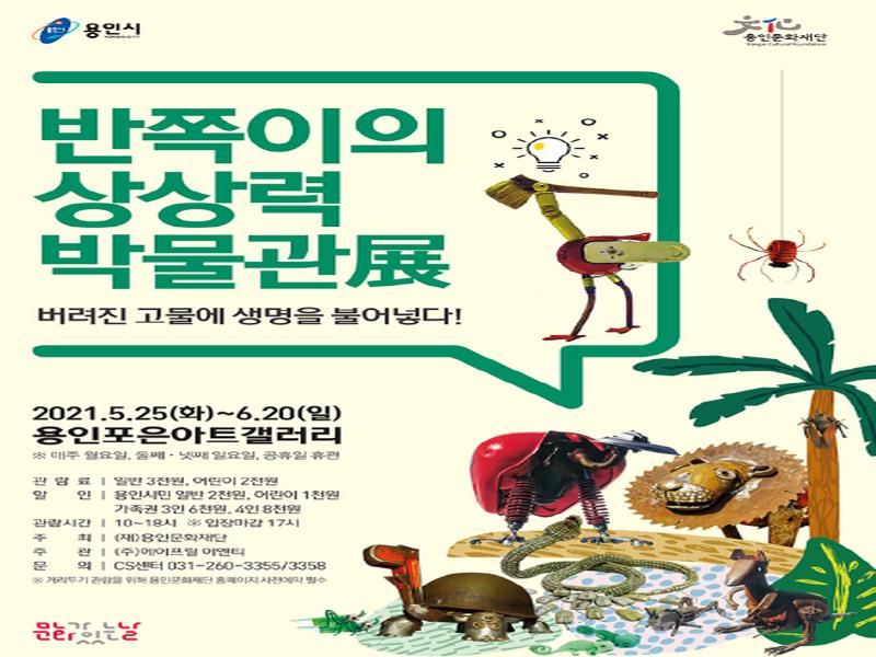 용인문화재단, 반쪽이의 상상력 박물관展 6월 특별 이벤트 진행