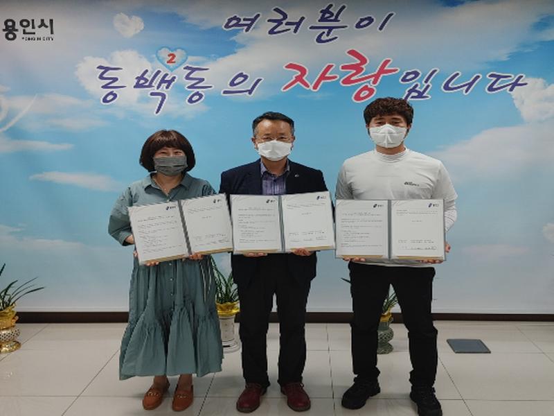 용인시 동백2동, 저소득가정 지원 위한 업무협약 체결