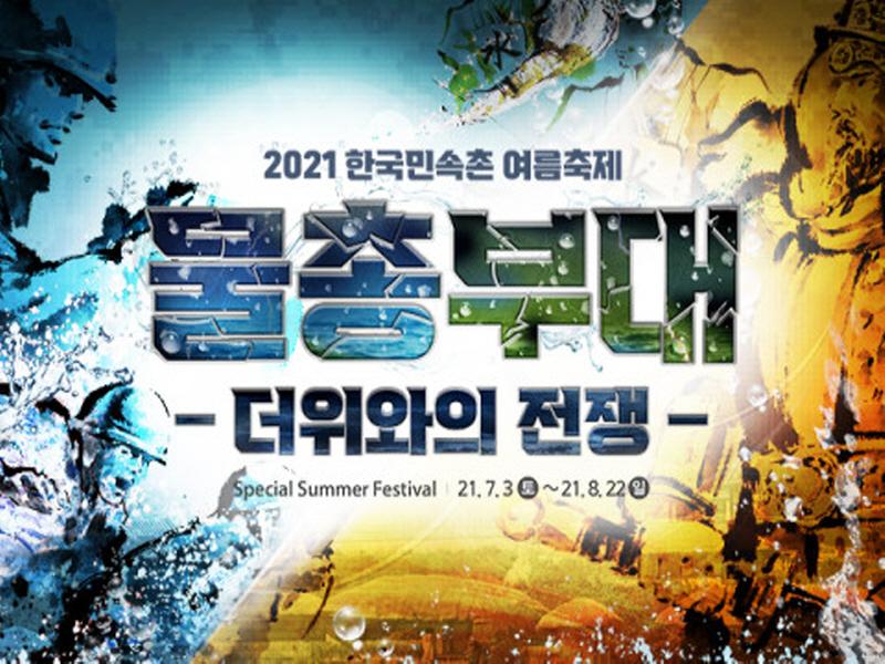 한국민속촌 여름 축제 '물총부대, 더위와의 전쟁' 개최